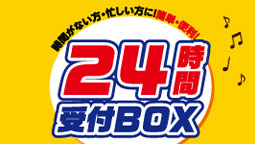 24時間受付BOX