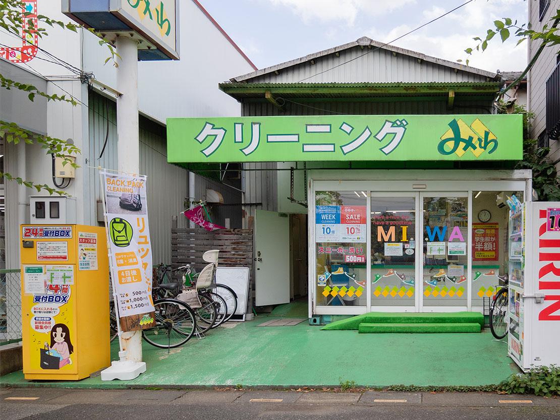 クリーニングみわ 東川口店