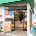 クリーニングみわ 新田駅前店