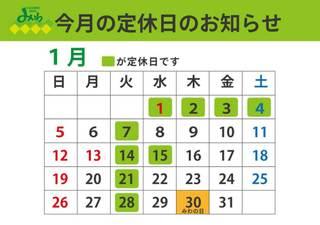 クリーニングみわ 営業日カレンダー