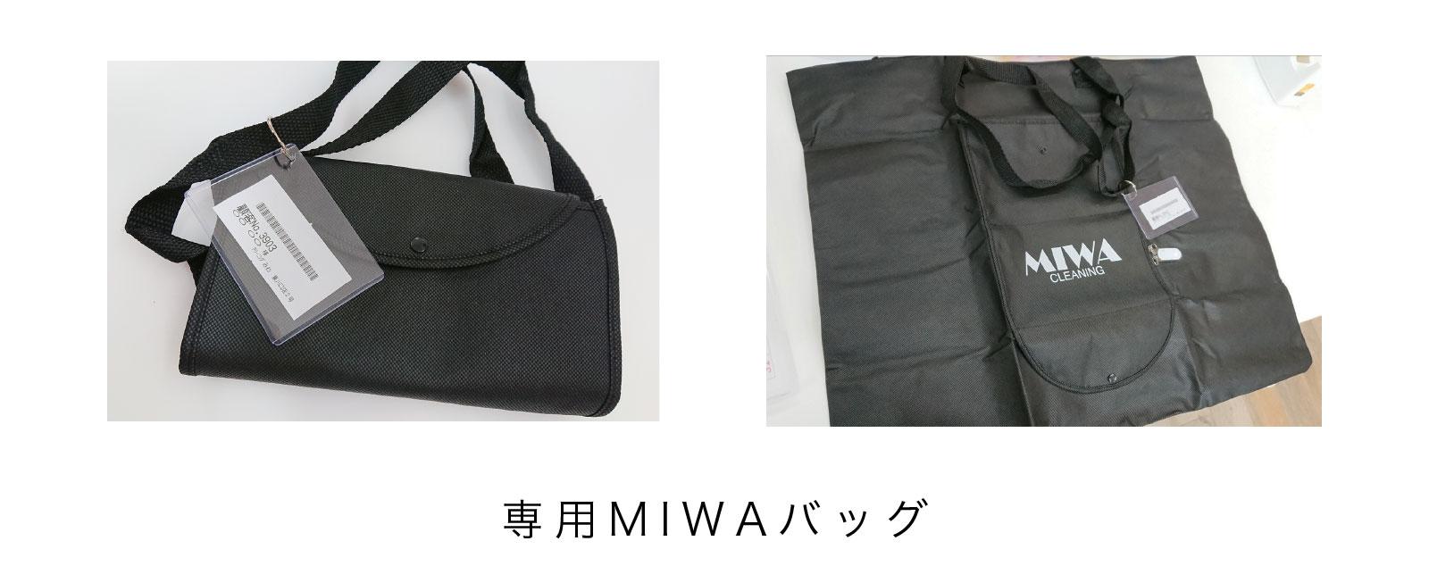 24時間受付・引き取りBOXルーム 専用MIWAバッグ