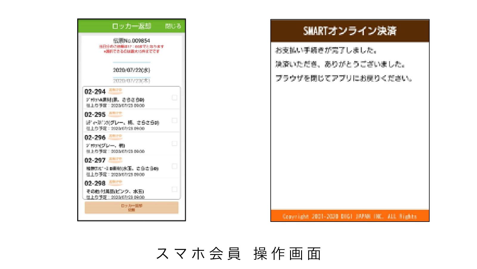 24時間受付・引き取りBOXルーム スマホ会員 操作画面