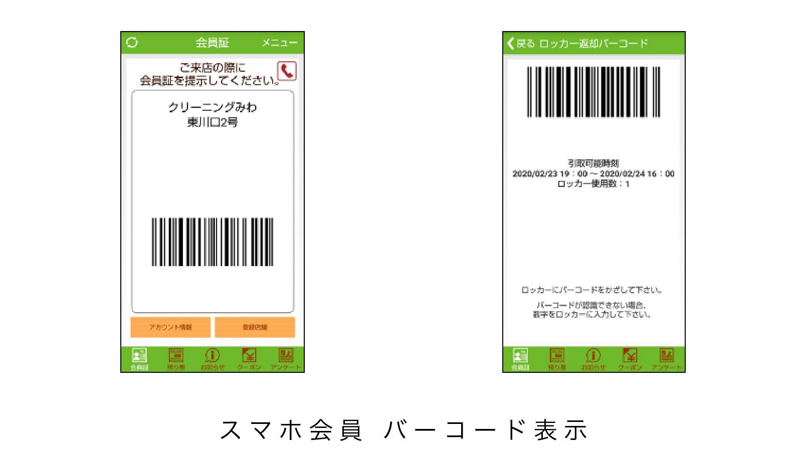 24時間受付・引き取りBOXルーム スマホ会員(アプリ) バーコード表示
