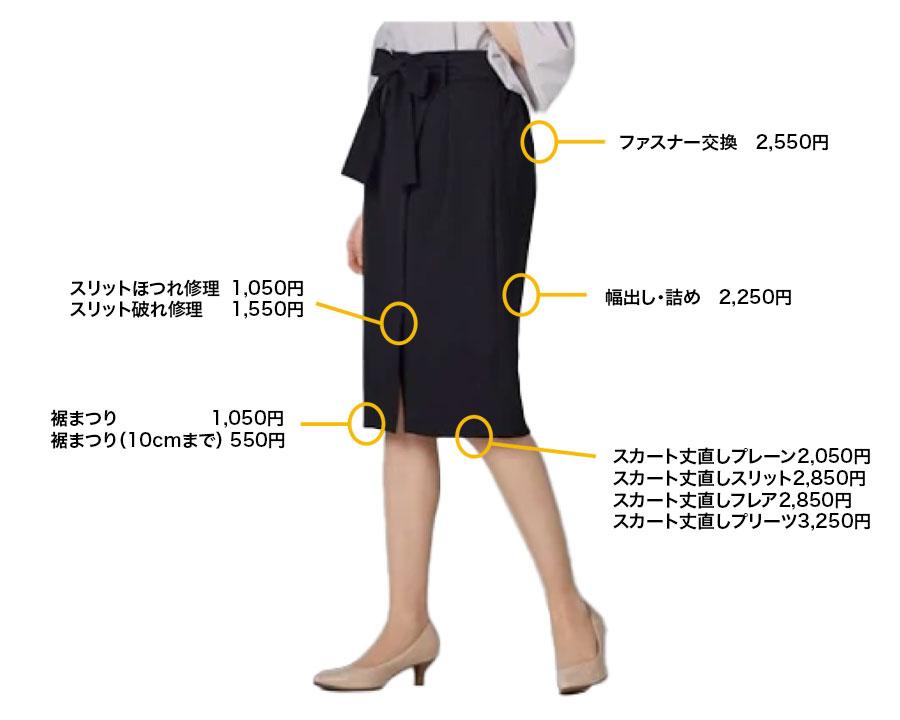 洋服のお直し、リフォーム スカート修理