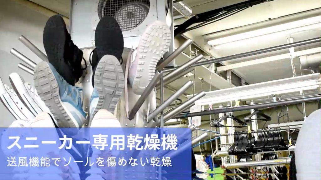 スニーカー専用乾燥機 送風機能でソールを傷めない乾燥